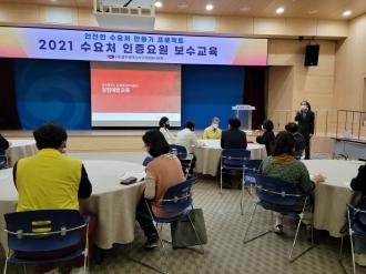 2021 서구자원봉사센터 인증요원 보수교육