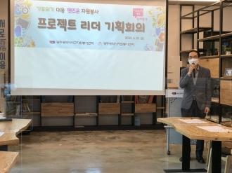 기후위기대응 프로젝트리더 기획회의(2차)
