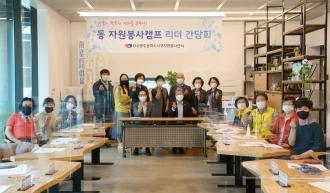 동 자원봉사캠프 리더 간담회