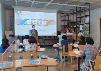 동 자원봉사캠프 리더 간담회(3차) 2-1