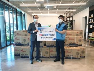 한국가스기술공사 광주전남지사 '사랑의 선풍기 전달식'