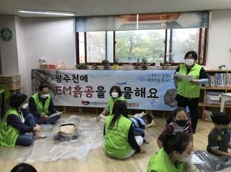 동천동캠프 '펫티켓 약속 캠페인' & 'EM 흙공 만들기'