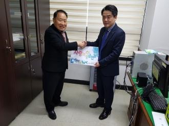 한국국토정보공사 호남지역본부 후원금 전달식 [12.09]