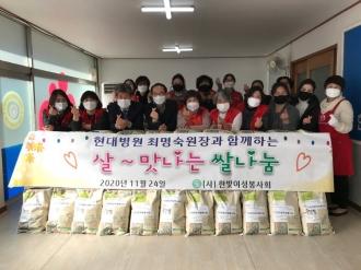 (사)한빛여성봉사회 백미후원