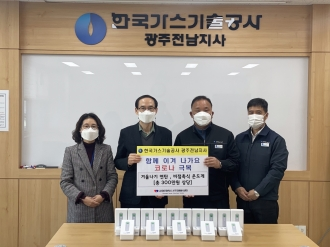 한국가스기술공사 광주전남지사 물품후원