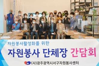 서구자원봉사 단체장 간담회(1차)