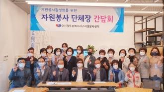제3차 자원봉사 단체장 간담회