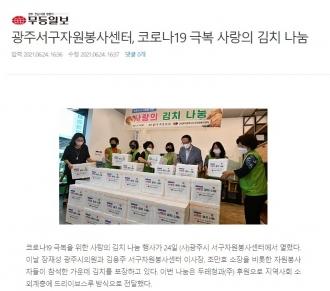 광주서구자원봉사센터, 코로나19 극복 사랑의 김치 나눔