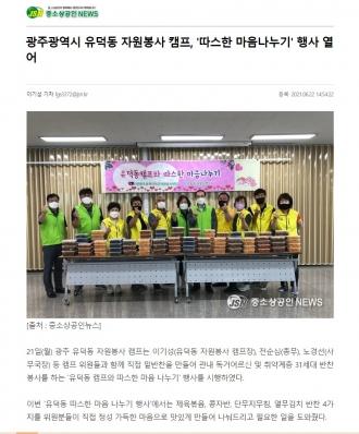 유덕동 자원봉사 캠프 '따스한 마음나누기'행사