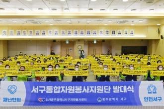 재난현장 통합자원봉사지원단 발대식 및 교육