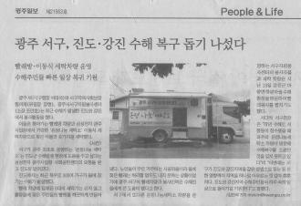 온정나눔 이동세탁 강진군 수해지역 빨래봉사 지원