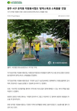 유덕동 캠프 방역소독과 소독물품 전달