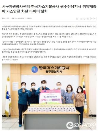서구자원봉사센터-한국가스기술공사 광주전남지사 취약계층에 가스안전 차단 타이머 설치