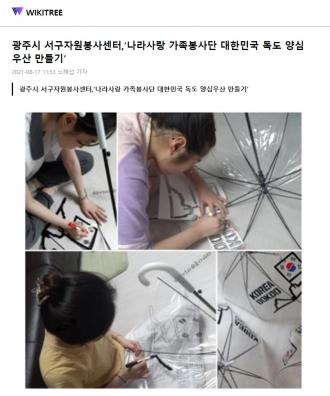 나라사랑 가족봉사단 대한민국 독도 양심우산 만들기