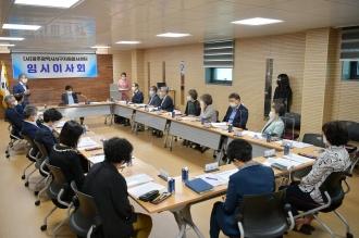 (사)광주광역시서구자원봉사센터 2021 제1차 임시이사회 개최