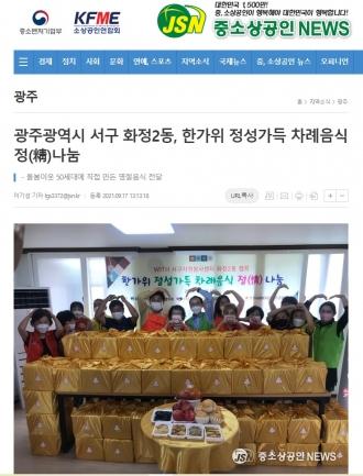 화정2동 자원봉사캠프 추석맞이 김치나눔