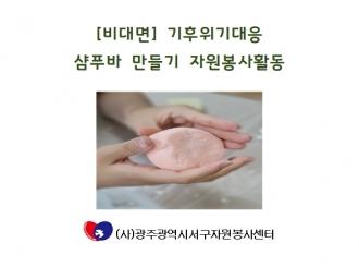 [청소년]기후위기대응 샴푸바만들기(보고서양식첨부)
