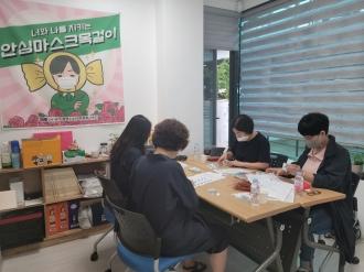 화정4동캠프 안심마스크목걸이 만들기