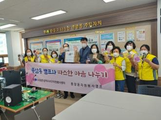 풍암동자원봉사캠프 친환경 수세미 전달식
